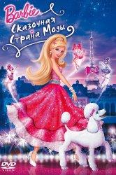 Смотреть Барби: Сказочная страна моды онлайн в HD качестве