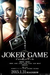 Смотреть Игра Джокера онлайн в HD качестве