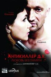 Смотреть Антикиллер Д.К: Любовь без памяти онлайн в HD качестве