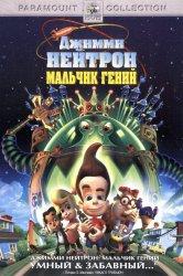 Смотреть Джимми Нейтрон: Мальчик-гений онлайн в HD качестве