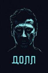 Смотреть ДОЛЛ онлайн в HD качестве 720p