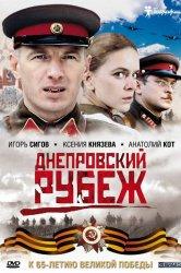 Смотреть Днепровский рубеж онлайн в HD качестве