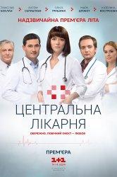 Смотреть Центральная больница онлайн в HD качестве 720p