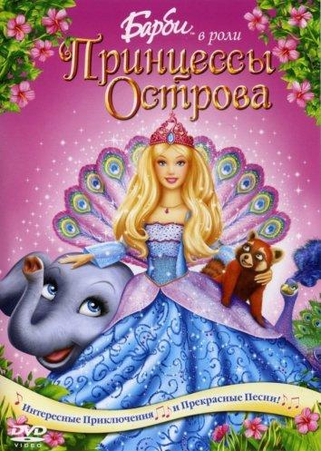 Смотреть Барби в роли Принцессы Острова онлайн в HD качестве 720p