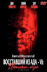 Смотреть Восставший из ада 6: Поиски ада онлайн в HD качестве