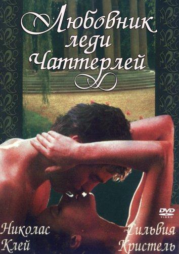 Смотреть Любовник леди Чаттерлей онлайн в HD качестве 720p