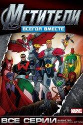 Смотреть Мстители: Всегда вместе онлайн в HD качестве