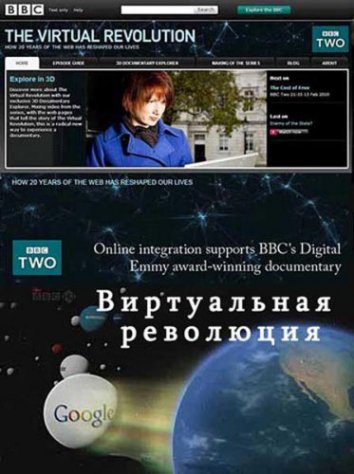Смотреть Виртуальная революция онлайн в HD качестве 720p