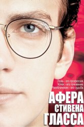 Смотреть Афера Стивена Гласса онлайн в HD качестве