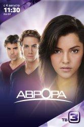 Смотреть Аврора онлайн в HD качестве