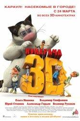Смотреть Кукарача 3D онлайн в HD качестве