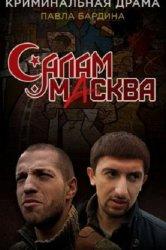 Смотреть Салам Масква онлайн в HD качестве