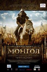 Смотреть Монгол онлайн в HD качестве