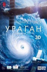 Смотреть Ураган: Одиссея ветра онлайн в HD качестве