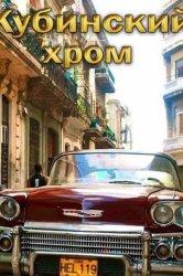 Смотреть Кубинский хром онлайн в HD качестве 720p
