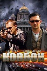 Смотреть Ковбои онлайн в HD качестве 720p