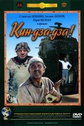 Смотреть Кин-дза-дза! онлайн в HD качестве