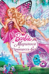 Смотреть Barbie: Марипоса и Принцесса-фея онлайн в HD качестве
