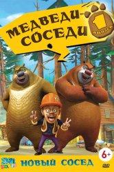 Смотреть Медведи-соседи онлайн в HD качестве