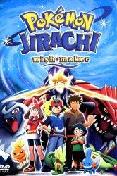 Смотреть Покемон: Джирачи – исполнитель желаний / Покемон: Долгожданная звезда семи ... онлайн в HD качестве