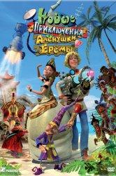 Смотреть Новые приключения Аленушки и Еремы онлайн в HD качестве