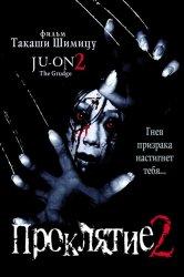 Смотреть Проклятие 2 онлайн в HD качестве