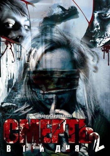 Смотреть Смерть в три дня: Часть вторая онлайн в HD качестве 720p