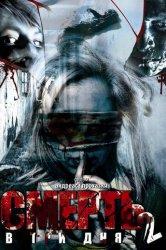 Смотреть Смерть в три дня: Часть вторая онлайн в HD качестве