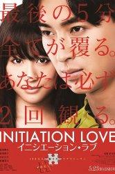 Смотреть Любовь-инициация онлайн в HD качестве
