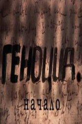 Смотреть Геноцид. Начало онлайн в HD качестве
