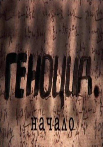 Смотреть Геноцид. Начало онлайн в HD качестве 720p
