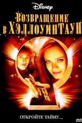 Смотреть Возвращение в Хеллоуинтаун онлайн в HD качестве