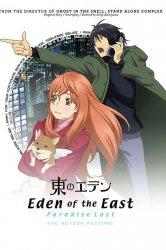 Смотреть Восточный Эдем2 онлайн в HD качестве
