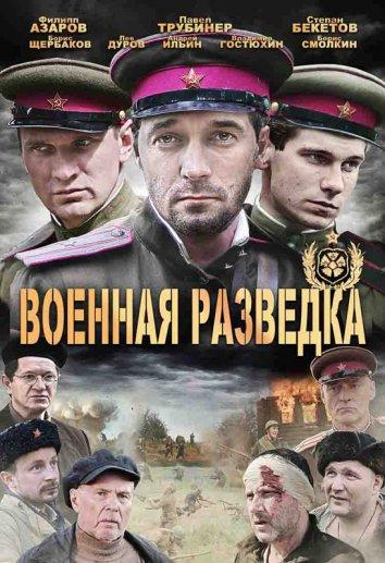 Смотреть Военная разведка: Западный фронт онлайн в HD качестве 720p