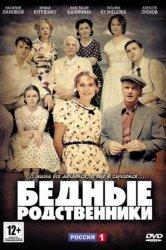 Смотреть Бедные родственники онлайн в HD качестве 720p