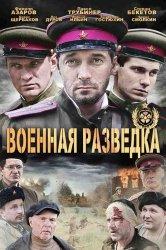 Смотреть Военная разведка: Западный фронт онлайн в HD качестве