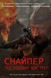 Смотреть Снайпер: Последний выстрел онлайн в HD качестве