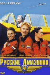 Смотреть Русские амазонки онлайн в HD качестве