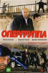 Смотреть Опергруппа онлайн в HD качестве