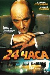 Смотреть 24 часа онлайн в HD качестве