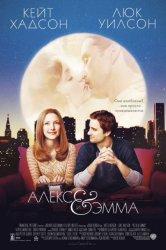 Смотреть Алекс и Эмма онлайн в HD качестве