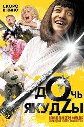 Смотреть Дочь якудзы онлайн в HD качестве