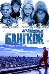 Смотреть Неуловимые: Бангкок онлайн в HD качестве