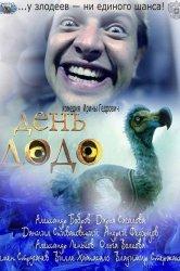 Смотреть День Додо онлайн в HD качестве