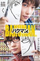 Смотреть Бакуман. онлайн в HD качестве