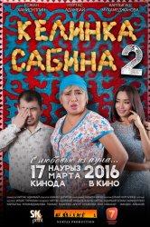 Смотреть Келинка Сабина 2 онлайн в HD качестве