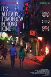 Смотреть В Гонконге уже завтра онлайн в HD качестве