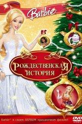 Смотреть Барби: Рождественская история онлайн в HD качестве