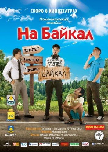 Смотреть На Байкал онлайн в HD качестве 720p