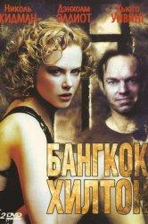 Смотреть Бангкок Хилтон онлайн в HD качестве 720p